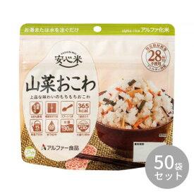 11421612 アルファー食品 安心米 山菜おこわ 100g ×50袋【同梱・代引き不可】
