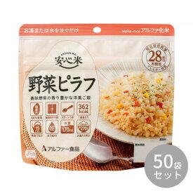 11421614 アルファー食品 安心米 野菜ピラフ 100g ×50袋【同梱・代引き不可】