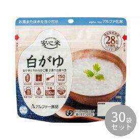 114216151 アルファー食品 安心米 白がゆ 41g ×30袋【同梱・代引き不可】