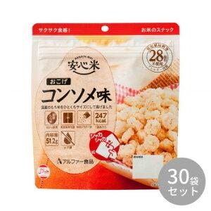 11421619 アルファー食品 安心米おこげ コンソメ味 51.2g ×30袋【同梱・代引き不可】