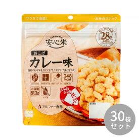 11421618 アルファー食品 安心米おこげ カレー味 51.2g ×30袋【同梱・代引き不可】