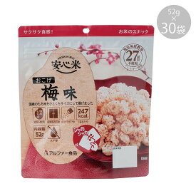 11421620 アルファー食品 安心米おこげ 梅味 52g ×30袋【同梱・代引き不可】