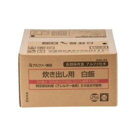 11408565 アルファー食品 炊き出し用 アルファ化米 大量調理 50食分 白飯【同梱・代引き不可】