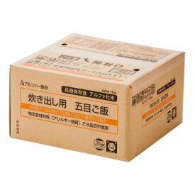 11408563 アルファー食品 炊き出し用 アルファ化米 大量調理 50食分 五目ご飯【同梱・代引き不可】