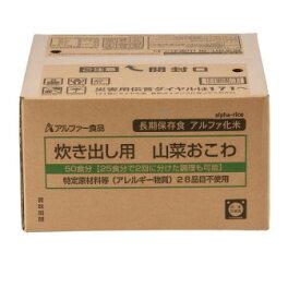 11408566 アルファー食品 炊き出し用 アルファ化米 大量調理 50食分 山菜おこわ【同梱・代引き不可】