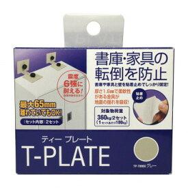 ティーエフサービス 地震対策 転倒防止 ティープレート グレー 2個入り TP-7090G【同梱・代引き不可】