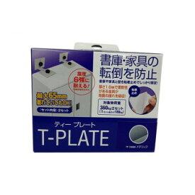 ティーエフサービス 地震対策 転倒防止 ティープレート メタリック 2個入り TP-7090M【同梱・代引き不可】