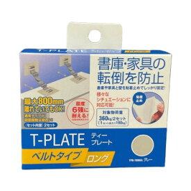 ティーエフサービス 地震対策 転倒防止 ティープレート ベルトタイプ ロング グレー 2個入り TPB-7090GL【同梱・代引き不可】