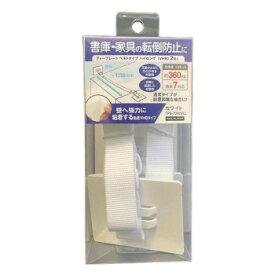 TFサービス 地震対策 転倒防止 ティープレート ベルトタイプ ハイロング ホワイト 2個入 TPB-7090WLL【同梱・代引き不可】