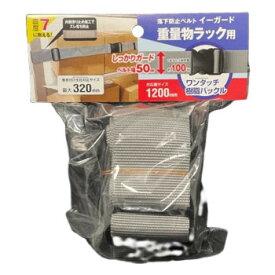 ティーエフサービス 地震対策 イーガード重量物ラック用樹脂バックル 1200mm グレー 1個入 EGR5-12OG【同梱・代引き不可】