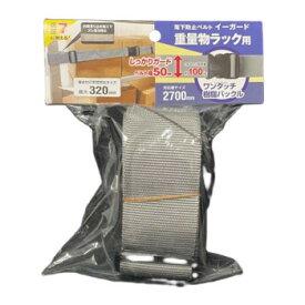 ティーエフサービス 地震対策 イーガード重量物ラック用樹脂バックル 2700mm グレー 1個入 EGR5-27OG【同梱・代引き不可】