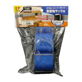 ティーエフサービス 地震対策 イーガード重量物ラック用樹脂バックル 900mm 青  1個入 EGR5-90OBL【同梱・代引き不可】