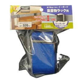 ティーエフサービス 地震対策 イーガード重量物ラック用樹脂バックル 1800mm 青 1個入 EGR5-18OBL【同梱・代引き不可】