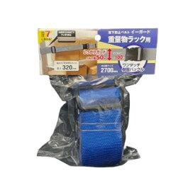 ティーエフサービス 地震対策 イーガード重量物ラック用樹脂バックル 2700mm 青 1個入 EGR5-27OBL【同梱・代引き不可】