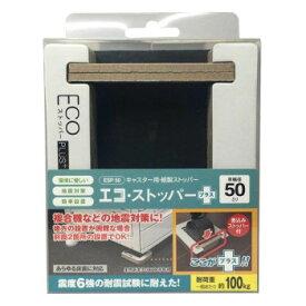ティーエフサービス 地震対策 転倒防止 エコストッパー プラス 50mm 2個入 ESP-50【同梱・代引き不可】