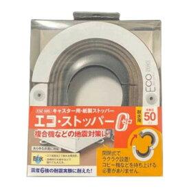 ティーエフサービス 地震対策 転倒防止 エコストッパー ゼロ 耐水 50mm 2個入 ESZ-50S【同梱・代引き不可】
