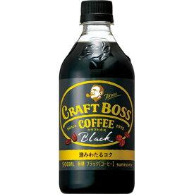 【まとめ買い】サントリー クラフトボス ブラック ペットボトル 500ml×24本(1ケース) 【同梱・代金引換不可】