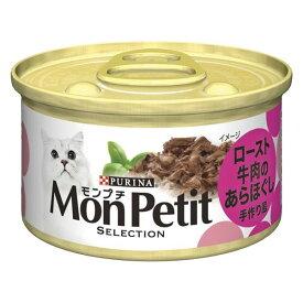 同梱・代金引換不可 (まとめ)ネスレ MPセレクションロースト牛肉あらほぐし85g 【猫用・フード】【ペット用品】【×24セット】