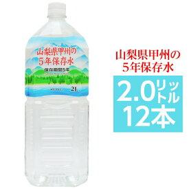 甲州の5年保存水 備蓄水 2L×12本(6本×2ケース) 非常災害備蓄用ミネラルウォーター 【同梱・代金引換不可】