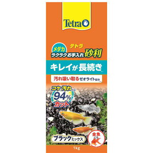 (まとめ)テトラ メダカ ラクラクお手入れ砂利 ブラックミックス 1kg(ペット用品)【×10セット】同梱・代金引換不可