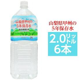 甲州の5年保存水 備蓄水 2L×6本(1ケース) 非常災害備蓄用ミネラルウォーター 【同梱・代金引換不可】
