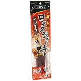 (まとめ) ペットプロ おいしいロングジャーキー ビーフ 3本 【×30セット】 (ペット用品・犬用フード)同梱・代金引換不可