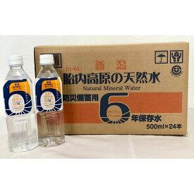 胎内高原の天然水6年保存水 備蓄水 500ml×48本(24本×2ケース) 超軟水:硬度14同梱・代金引換不可