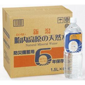 胎内高原の6年保存水 備蓄水 1.5L×16本(8本×2ケース) 超軟水:硬度14 【同梱・代金引換不可】