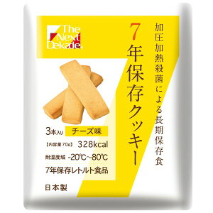 7年保存クッキー チーズ味(50袋入り) 【同梱・代金引換不可】