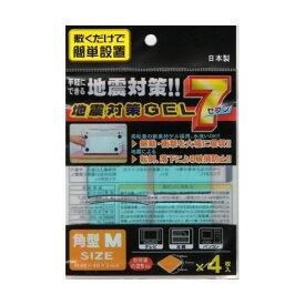 地震対策GEL7角型M(4枚入) 【12個セット】 40-616同梱・代金引換不可