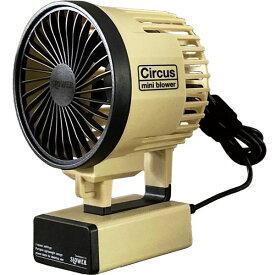 SLOWER mini blower Circus ミニ扇風機 サンド同梱・代金引換不可