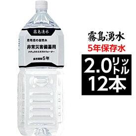 霧島湧水 5年保存水 備蓄水 2L×12本(6本×2ケース) 非常災害備蓄用ミネラルウォーター 【同梱・代金引換不可】
