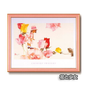 ポスター額縁/ピンクフレーム 【いわさきちひろ 花と少女】 448×558×20mm 壁掛けひも付き 化粧箱入り 日本製同梱・代金引換不可