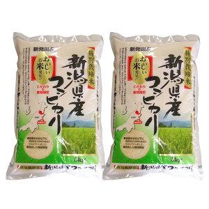 令和元年産 米 贈答に好評! 特別栽培米 新潟県産コシヒカリ 10kg(5kg×2個) 2019年産 お米 白米 【代引不可】