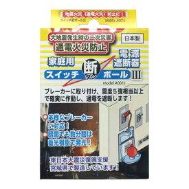 地震対策 スイッチ断ボール3 A001J ブレーカー自動遮断装置 通電火災防止装置