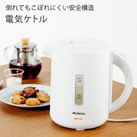 電気ケトル 1.0L 倒れてもこぼれにくい おしゃれ 洗いやすい 着脱式 湯沸かし器 ケトル 電気ポット 電気やかん 一人暮らし コーヒー 紅茶 お茶 Abitelax(アビテラックス)AKT-11