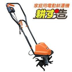 家庭用電動耕運機耕す造500Wモーターハイパワー仕様電気耕運機ALUMISAKT-500W