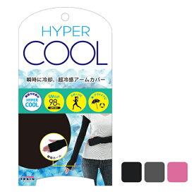 【メール便】 超冷感 アームカバー レディース UV ハイパークール 瞬間冷却素材使用 UPF50+ UVカット率98% アームウォーマー ひんやり TRAIN(トレイン) ブラック グレー ピンク 【代引不可】