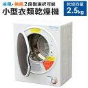 【クーポンで300円OFF】 小型衣類乾燥機 ASD-2.5W 乾燥機容量 2.5kg 1人暮らしにもオススメ ミニ衣類乾燥機