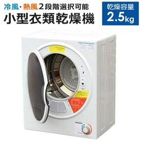 小型衣類乾燥機 ASD-2.5W 乾燥機容量 2.5kg 1人暮らしにもオススメ ミニ衣類乾燥機