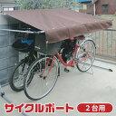サイクルポート 2台 家庭用 カバー 屋根 自転車置き場 屋外用 撥水加工 UV加工 自転車用ガレージ 雨よけ 日よけ 簡易ガレージ ALUMIS ブラウン ASP-02BW