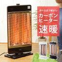 カーボンヒーター 首振り 速暖 からだの芯まで温まる遠赤外線 簡単操作 ヒーター 電気ヒーター 電気ストーブ 暖房器具…