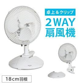 【あす楽】 2WAY 扇風機 クリップ扇風機 卓上扇風機 便利な2WAYタイプ 小型扇風機 首振り デスクファン 卓上ファン ホワイト CI-2180