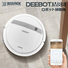 【あす楽】 ロボット掃除機 床用 モップ付き ディーボット DEEBOT M88 ECOVACS エコバックスジャパン 水拭き から拭き 乾拭き スマホ対応 アプリ 自動掃除機 【国内正規品】