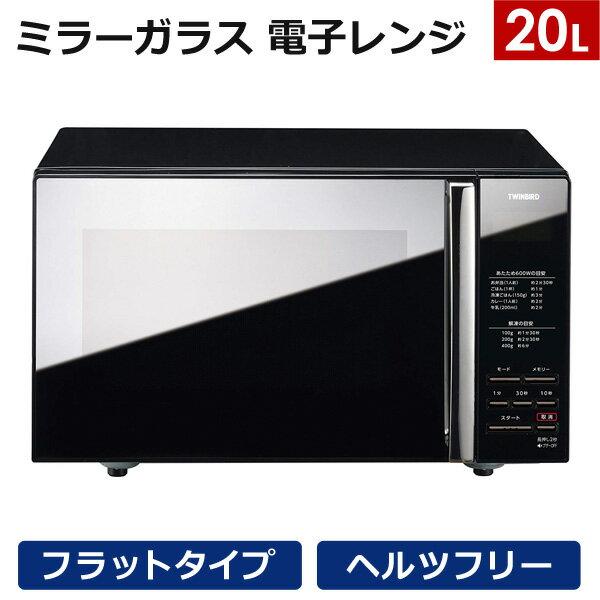 【あす楽】 フラット電子レンジ ミラーガラス 東日本 西日本 おしゃれなデザイン家電 電子レンジ フラット ヘルツフリー あたため 解凍 TWINBIRD ツインバード DR-D269B ブラック