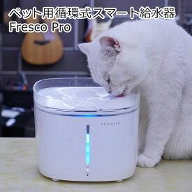 ペット用給水器 犬 猫 ペット用循環式スマート給水器 Fresco Pro 2L スマホ対応 自動給水器 循環式給水器 Petoneer FSW010