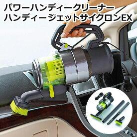 ハンディークリーナー ハンディージェットサイクロンEX 強力吸引 掃除機 サイクロンクリーナー 車 カークリーナー 車内清掃 ハンディクリーナー TWINBIRD HC-E251GY メタリックグレー