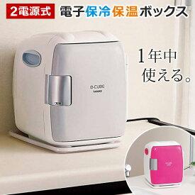 電子保冷保温ボックス 2電源式 冷温庫 温冷庫 レジャー アウトドアに 冷温庫 保冷庫 保温庫 コンパクト 小型 TWINBIRD ツインバード HR-DB06GY グレー HR-DB06P ピンク