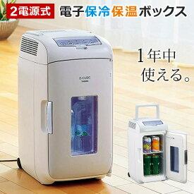 2電源式ポータブル電子適温ボックス D-CUBE L 13L 500mlペットボトル10本収納 保冷庫 冷温庫 保温庫 冷蔵庫 コンパクト 小型 オールシーズン レジャー アウトドア TWINBIRD ツインバード HR-DB07GY