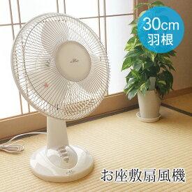 【あす楽】 卓上扇風機 首振り 3段階 elite お座敷扇 30cm羽根 首振り 卓上 扇風機 小型扇風機 デスクファン オフィス TEKNOS(テクノス) KI-1000 ホワイト 白